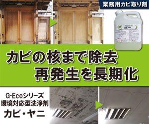 G-Ecoシリーズ環境対応型洗浄剤 カビ・ヤニ