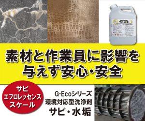 G-Ecoシリーズ環境対応型洗浄剤 サビ・水垢