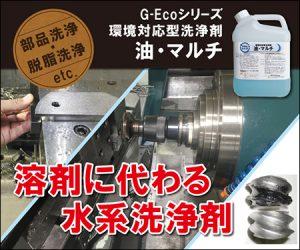 G-Ecoシリーズ環境対応型洗浄剤 油・マルチ