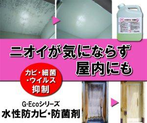 G-Ecoシリーズ 水性防カビ・防菌剤
